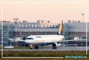 Грузовые авиаперевозки в Екатеринбург