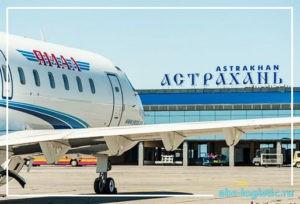 Авиаперевозки грузов в Астрахань