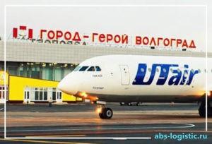 авиапервозками из Санкт-Петербурга (Пулково) в Волгоград