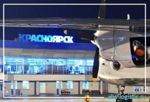 Авиаперевозки грузов в Красноярск