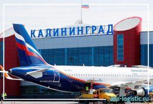 Авиаперевозки грузов в Калининград