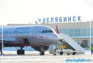 Авиаперевозки грузов в Челябинск