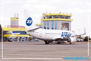 Авиаперевозки грузов в Ставрополь