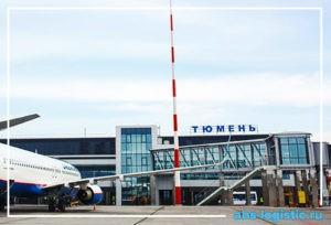Авиаперевозки грузов в Тюмень