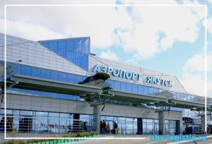 Авиаперевозки грузов в Якутск