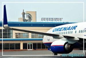 Авиаперевозки грузов в Оренбург