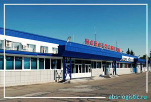 Авиаперевозка грузов в Новокузнецк (Спиченково)